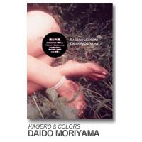 daido moriyama-1
