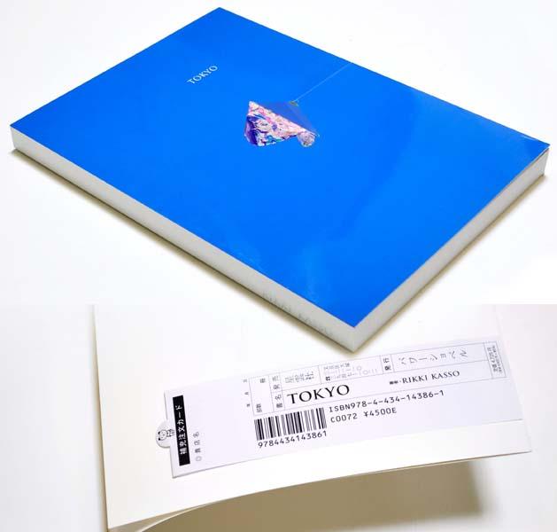 tokyo-book-1