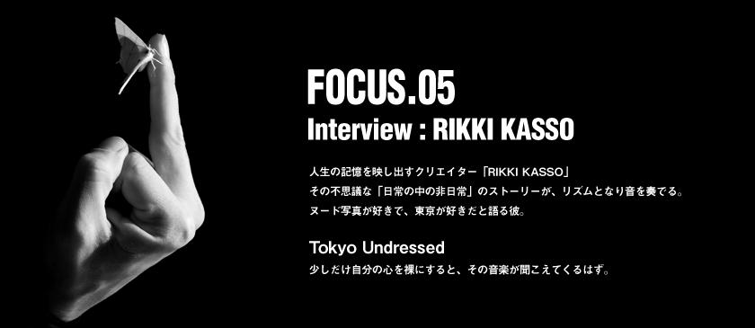 focus5.1